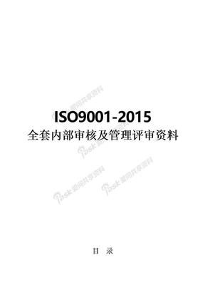 ISO9001-2015全套内部审核及管理评审资料25页.docx