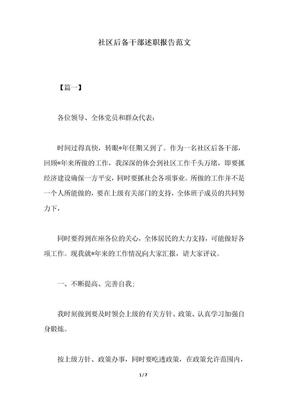 2018年社区后备干部述职报告范文.docx