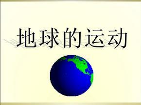 '地球的运动-PPT课件.ppt