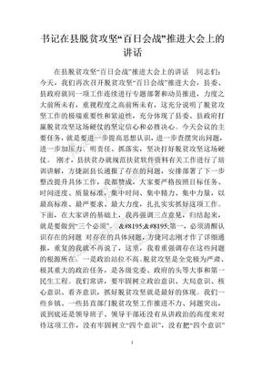 """书记在县脱贫攻坚""""百日会战""""推进大会上的讲话.doc"""