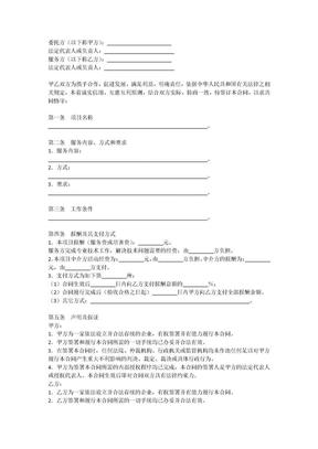 技术服务协议新.docx