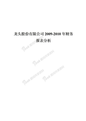 财务报表分析模板.doc