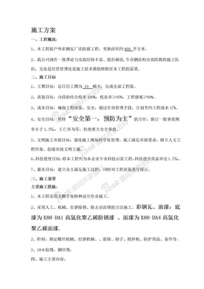 彩钢瓦厂房更换施工方案.doc