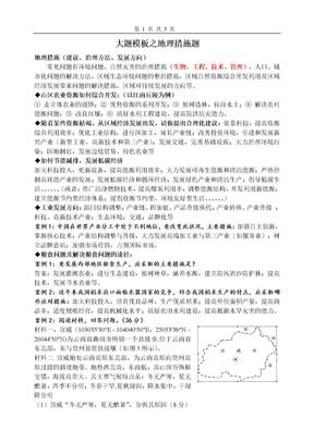 高中地理措施类答题答题模板.doc