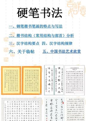 硬笔书法教程-最全.ppt