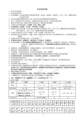 高一信息科技合格考知识点.doc