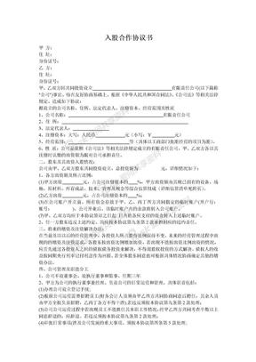入股合作协议书.doc