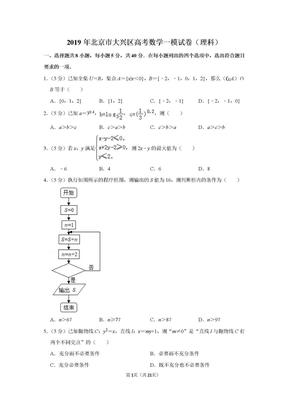 2019年北京市大兴区高考高三数学模拟题试卷(理科).doc