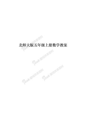 北师大版五年级上册全册数学教案共46页.doc