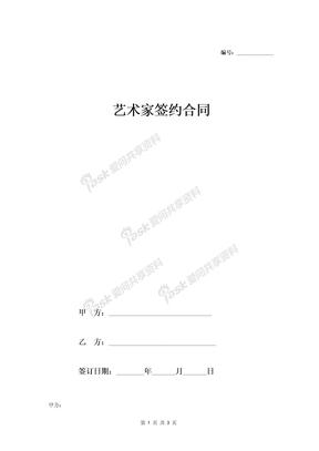 艺术家签约合同协议范本模板 简约版-在行文库.doc