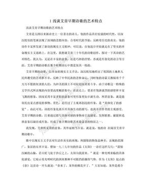 1浅谈艾青早期诗歌的艺术特点.doc