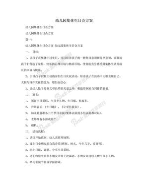 幼儿园集体生日会方案.doc