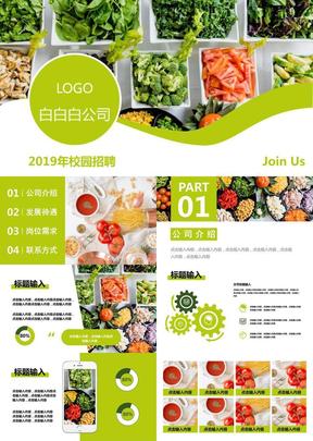 绿色简约健康食品行业校园招聘通用PPT模板