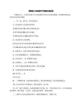 冀教版二年级数学下册期末测试卷.docx