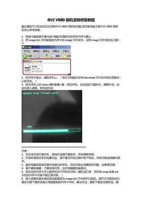 中兴V880刷机变砖修复教程.docx