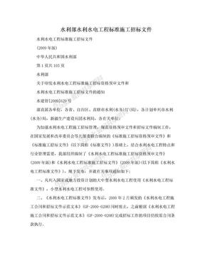 水利部水利水电工程标准施工招标文件.doc