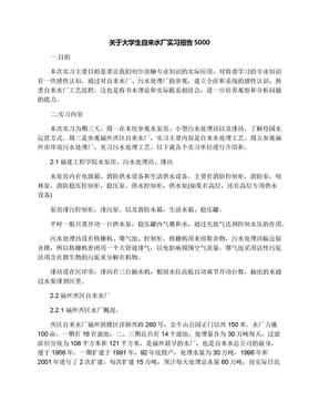 关于大学生自来水厂实习报告5000.docx