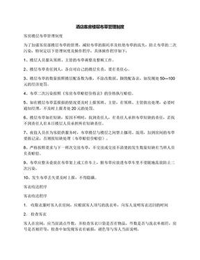 酒店客房楼层布草管理制度.docx