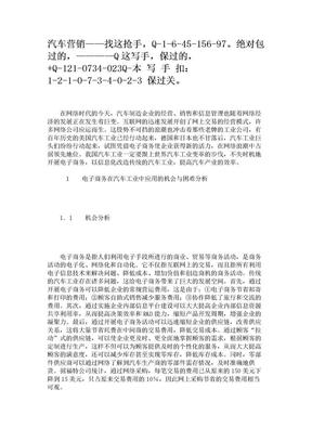 汽车营销论文 (1).doc