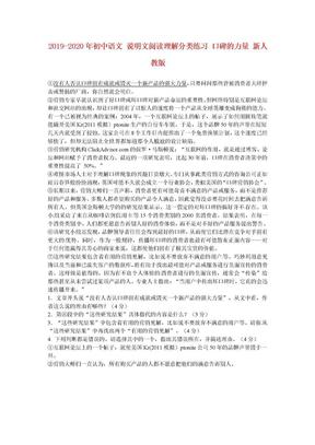2019-2020年初中语文 说明文阅读理解分类练习 口碑的力量 新人教版.doc