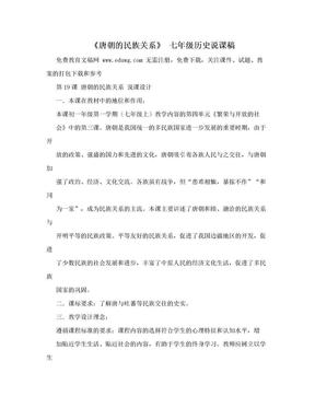 《唐朝的民族关系》 七年级历史说课稿.doc