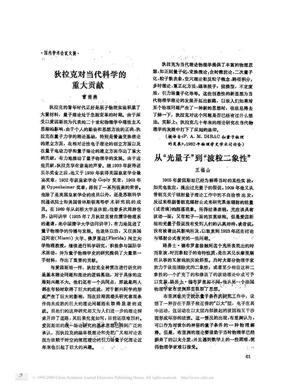 狄拉克对当代科学的重大贡献.pdf