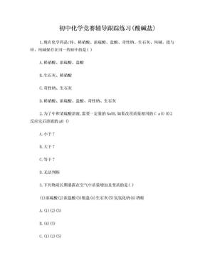 初中化学竞赛辅导跟踪练习(酸碱盐)_5.doc