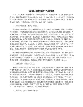 幼儿园小班教师期末个人工作总结.docx