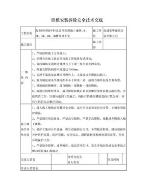 铝模安装安全技术交底.doc