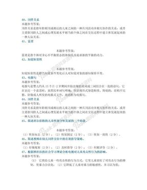 学前心理学.doc
