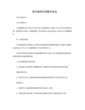 债权融资居间服务协议().doc