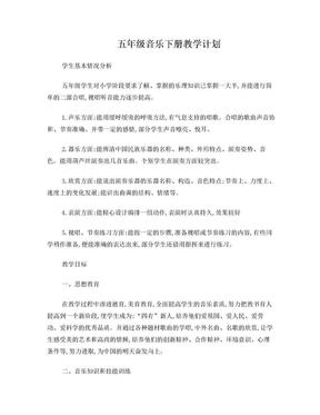 2015最新湘教版五年级音乐下册教学计划.doc