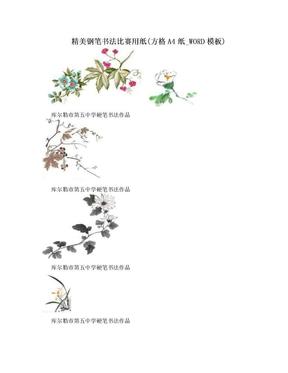 精美钢笔书法比赛用纸(方格A4纸_WORD模板).doc