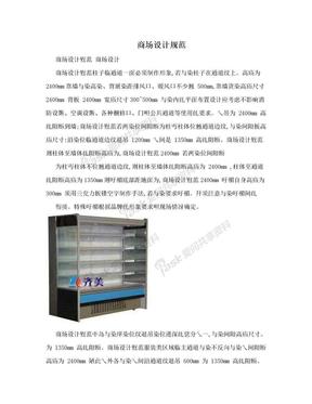 商场设计规范.doc