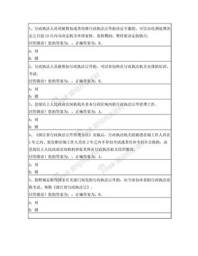 20题浙江行政执法证件管理办法.doc