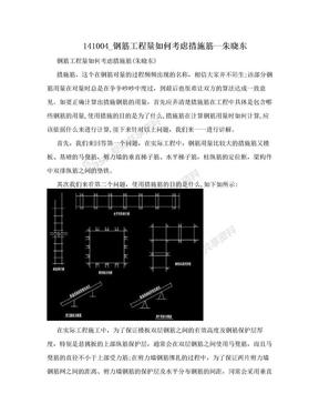 141004_钢筋工程量如何考虑措施筋--朱晓东.doc