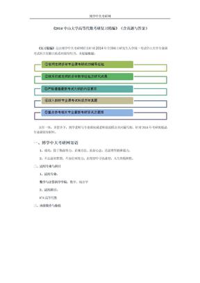 2014中山大学高等代数考研复习精编.docx