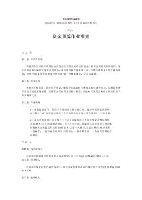 财务管理制度资金预算作业准则.doc