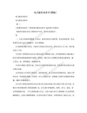 电力服务承诺书(模板).doc