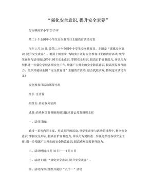 德育活动文件夹 (1).doc