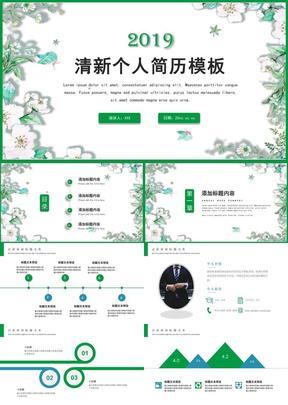 蓝绿清新个人简历PPT模板