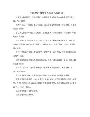 中国是宠物饲养历史悠久的国家.doc