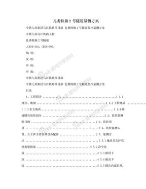 扎赉特旗2号隧道量测方案.doc