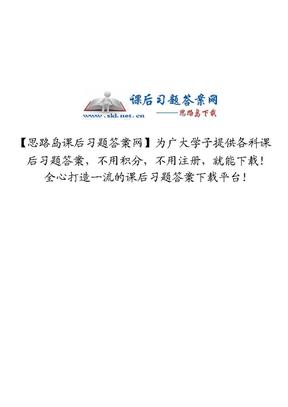 《电力电子技术基础》(冷增祥 著)课后习题答案 东南大学出版社.pdf