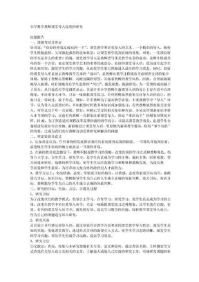小学数学教师课堂导入技能的研究.doc