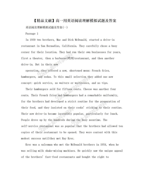 【精品文献】高一用英语阅读理解模拟试题及答案.doc