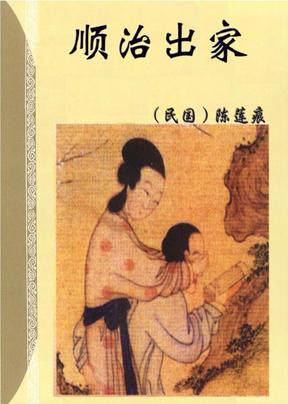 中华古代言情丛书(159)顺治出家.pdf