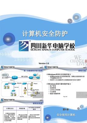 四川新华电脑学校网络.ppt
