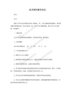 技术顾问服务协议(标准版).doc