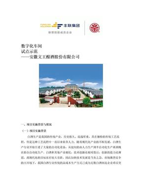 文王酿酒公司数字化车间.doc